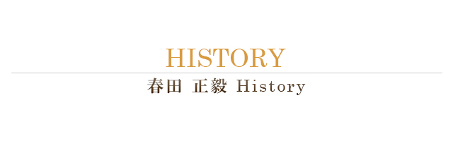 春田正毅 History