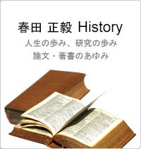 春田正毅History