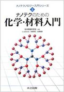 著書「ナノテクのための科学・材料入門」