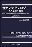 著書「金ナノテクノロジー」