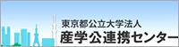 東京都公立大学法人 産学公連携センター